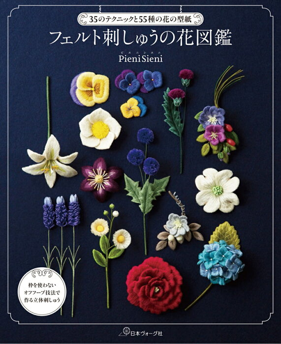 フェルト刺しゅうの花図鑑 35のテクニックと55種の花の型紙 [ PieniSieni ]