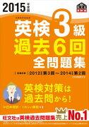 英検3級過去6回全問題集(2015年度版)