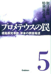 【送料無料】プロメテウスの罠(5) [ 朝日新聞社 ]