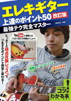 エレキギター 上達のポイント50 [改訂版] 最強テク完全マスター [ 瀧澤 克成 ]