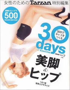 【送料無料】【ダイエットフェア_ポイント5倍】30日でキレイをつくる(vol.2)