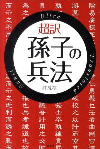 【送料無料】超訳孫子の兵法 [ 許成準 ]