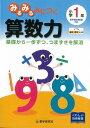 【送料無料】【バーゲン本】みるみるみにつく算数力小学1年