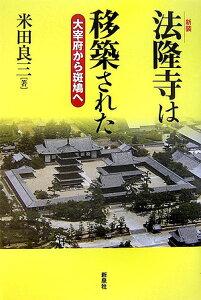 法隆寺は移築された新装