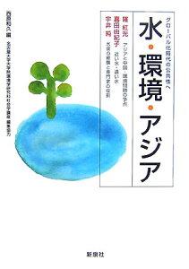 【送料無料】水・環境・アジア