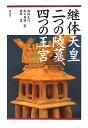 【送料無料】継体天皇二つの陵墓、四つの王宮