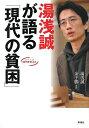 湯浅誠が語る「現代の貧困」