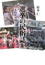 選挙の民俗誌 日本的政治風土の基層 [