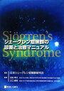 シェーグレン症候群の診断と治療マニュアル