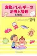 【送料無料】食物アレルギーの治療と管理改訂第2版
