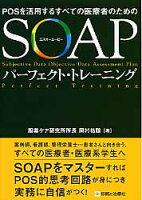 SOAPパーフェクト・トレーニング