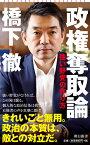 政権奪取論 強い野党の作り方 (朝日新書) [ 橋下徹 ]