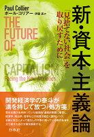 新・資本主義論