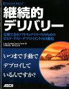 【送料無料】継続的デリバリー [ ジェズ・ハンブル ]