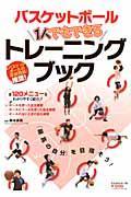 【送料無料】バスケットボール1人でもできるトレーニングブック [ 鈴木良和 ]