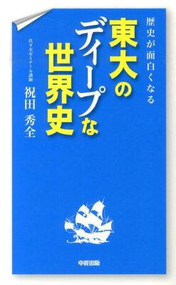 【送料無料】歴史が面白くなる東大のディープな世界史 [ 祝田秀全 ]