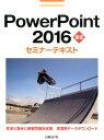 PowerPoint 2016基礎セミナーテキスト [ 日経BP社 ]