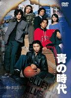 青の時代 DVDBOX(パッケージリニューアル版)