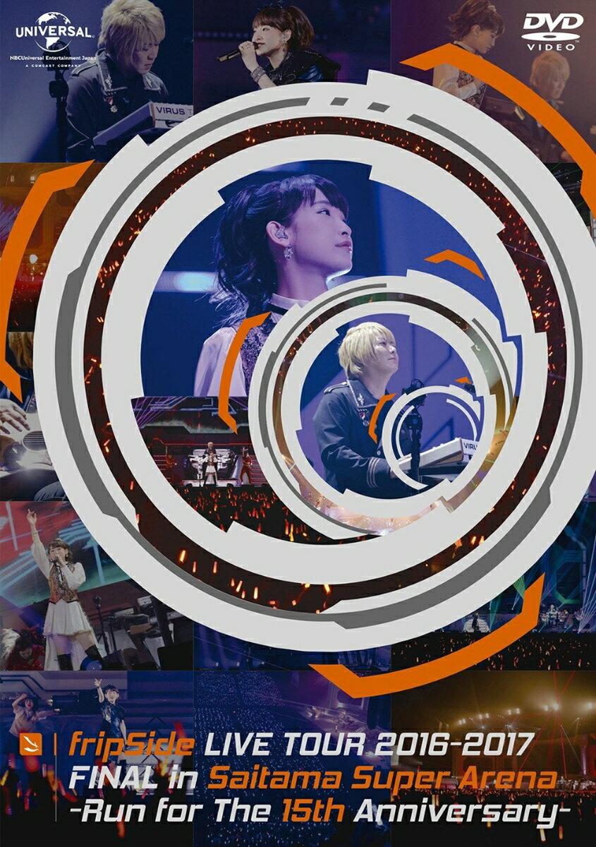 fripSide LIVE TOUR 2016-2017 FINAL in Saitama Super Arena -Run for the 15th Anniversary-画像