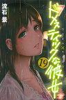ドメスティックな彼女(19) (講談社コミックス) [ 流石 景 ]