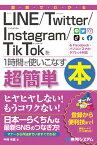 図解でわかる Line/Twitter/Instagram/TikTok を1 時間で使いこなす本 [ 中村有理 ]