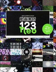 【送料無料】まるごとFREEでつかえる動画素材123 neo