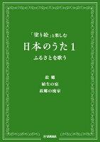 「塗り絵」と楽しむ日本のうた 1 ふるさとを歌う