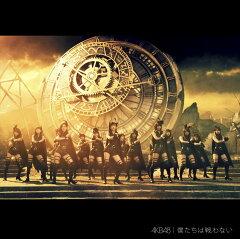 【楽天ブックスならいつでも送料無料】僕たちは戦わない (通常盤 CD+DVD Type-C) [ AKB48 ]