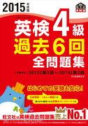 英検4級過去6回全問題集(2015年度版)