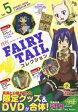 月刊FAIRY TAILコレクション(5) [ 真島ヒロ ]
