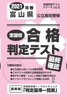 志望校合格判定テスト最終確認2021年春富山県公立高校受験