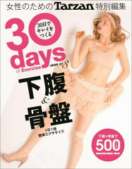 【送料無料】Tarzan特別編集 30days of Exercise 30日でキレイをつくる vol.3