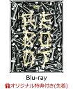【楽天ブックス限定先着特典】REBOOT BiSH(初回生産限定盤 Blu ray+2CD+PHOTOBOOK)【Blu-ray】(クリアステッカー) [ BiSH ]・・・