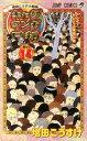 【楽天ブックスならいつでも送料無料】ギャグマンガ日和(巻の14) [ 増田こうすけ ]