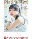 【楽天ブックス限定特典付き】Platinum FLASH Vol.13(光文社ブックス) (光文社ブックス) [ エンタテインメント編集部 ]