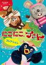 NHK DVD にこにこ、ぷん コレクション<特製トートバッグ付> [ 古今亭志ん輔 ]