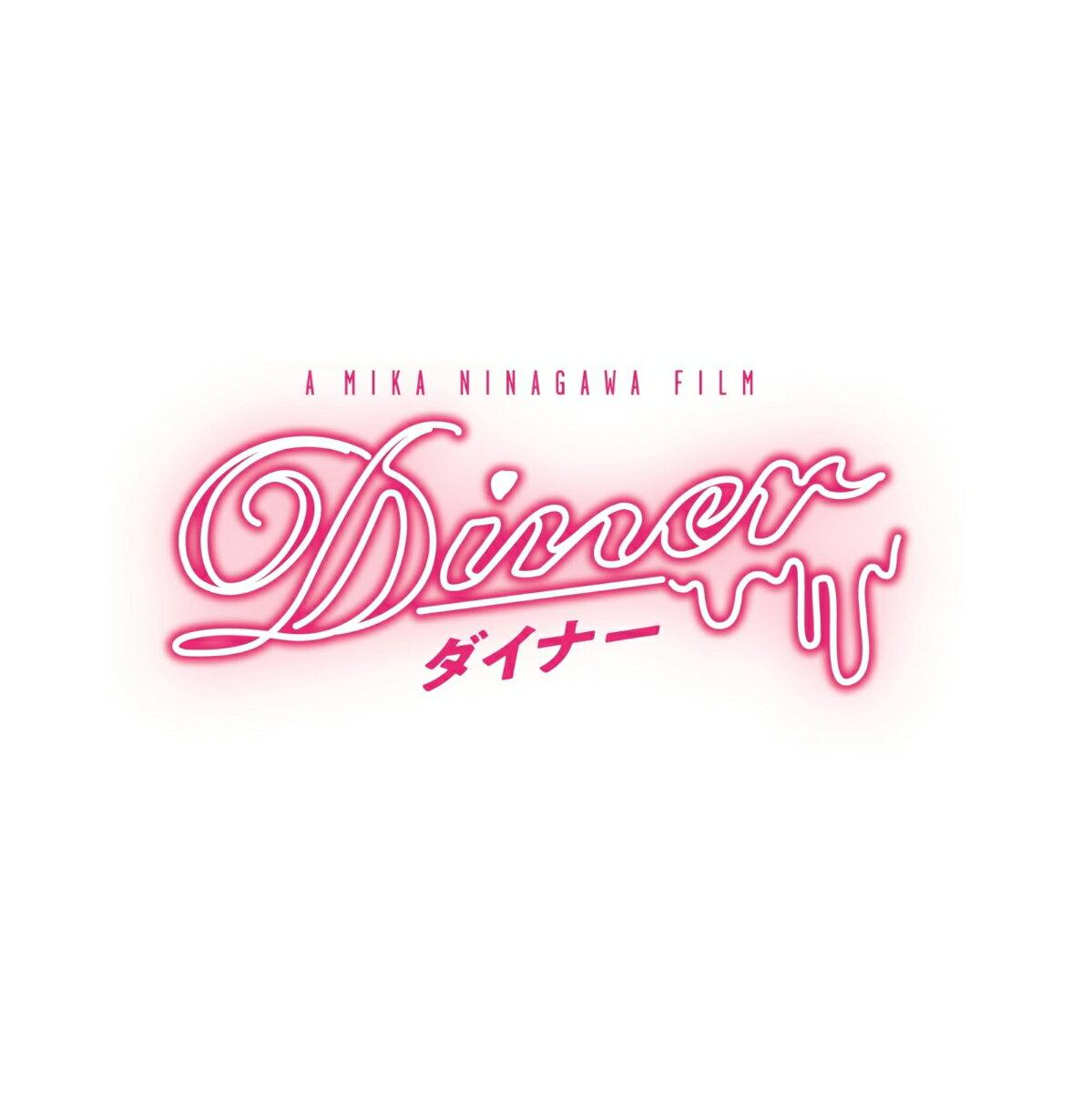 Diner ダイナー Blu-ray 豪華版【Blu-ray】