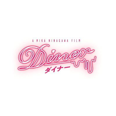 Diner ダイナー Blu-ray 豪華版【Blu-ray】 [ 藤原竜也 ]