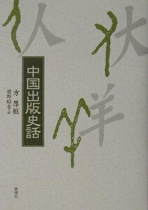 【送料無料】中国出版史話