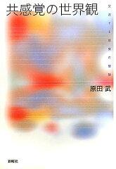 【送料無料】共感覚の世界観