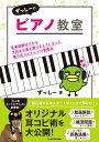 ずっしーのピアノ教室 音楽経験ゼロから大好きな曲を弾けるようになった僕の耳コピアレンジ習得法 [ ずっしー ]