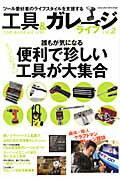 【送料無料】工具&ガレージライフ(vol.2)