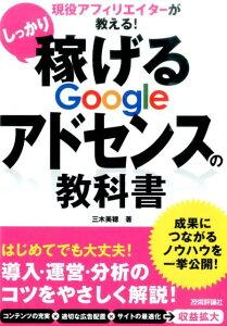 しっかり稼げるGoogleアドセンスの教科書 [ 三木美穂 ]