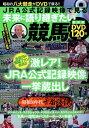 JRA公式記録映像で見る未来に語り継ぎたい競馬 ([テキスト...