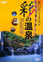 彩の温泉(東日本編)