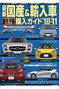 最新国産&輸入車全モデル購入ガイド('10-'11)