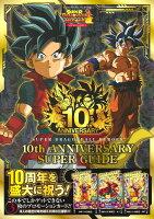 スーパードラゴンボールヒーローズ 10th ANNIVERSARY SUPER GUIDE