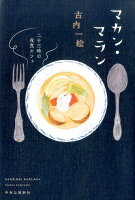 『マカン・マラン 二十三時の夜食カフェ』の画像