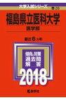 福島県立医科大学(医学部)(2018) (大学入試シリーズ)