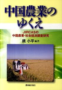 【送料無料】中国農業のゆくえ